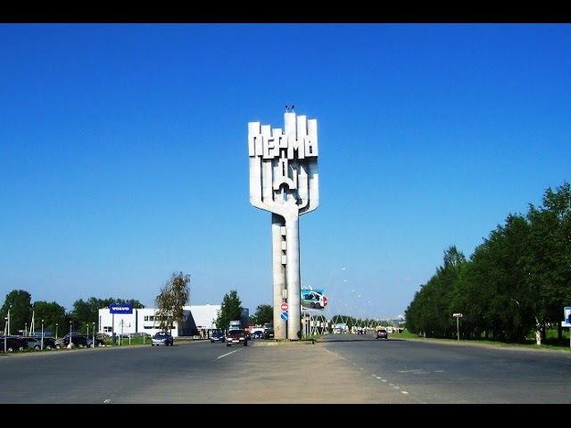 Пермь Достопримечательности города и окрестностей Что посмотреть в Перми