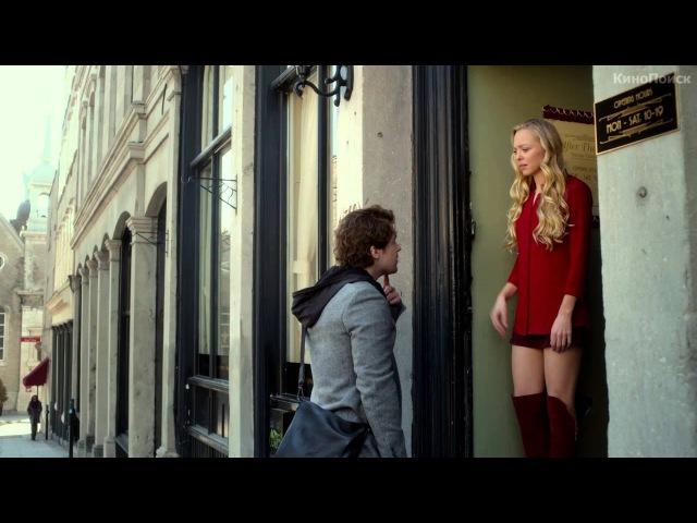 Модная штучка - Трейлер на Русском (2015) [HD]