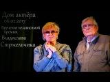 Алиса Фрейндлих и Олег Басилашвили 06.02.2017 Дом Актёра