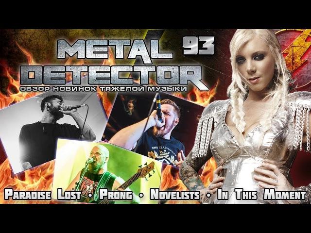 Metal Detector - Обзор новинок тяжелой музыки - 93 (Paradise Lost, Prong, Novelists,In This Moment)
