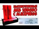 Высокотоковые аккумуляторы 18650 с Aliexpress