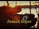 Хабарный ВБРОϟϟ троffеев ( 9 выпуск - Невский Пятачок, левый берег, часть 2 ) Раскопки по войне.