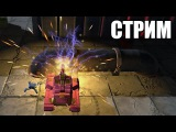 Эксперименты Tanki X • СТРИМ