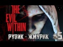 The Evil Within прохождение игры на русском # 5 | Зло Внутри - Рувик - Жмурик