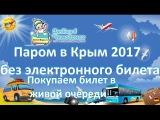 Паром в Крым без электронного билета 2017. Как купить билет на месте и проехать на  ...
