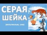Мультфильм Серая Шейка, серая шейка 1948