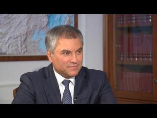 Вячеслав Володин о весенней сессии Госдумы