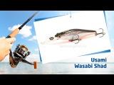 Воблеры Usami Wasabi Shad