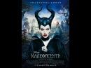 «Малефисента» Maleficent, 2014