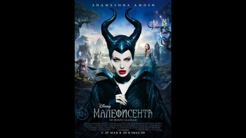 «Малефисента» (Maleficent, 2014)
