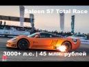 DT_LIVE. 3000 л.с. Saleen S7 от Total Race (45 млн. рублей)