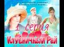 Сериал Клубничный рай 1 серия Мелодрамы Русские