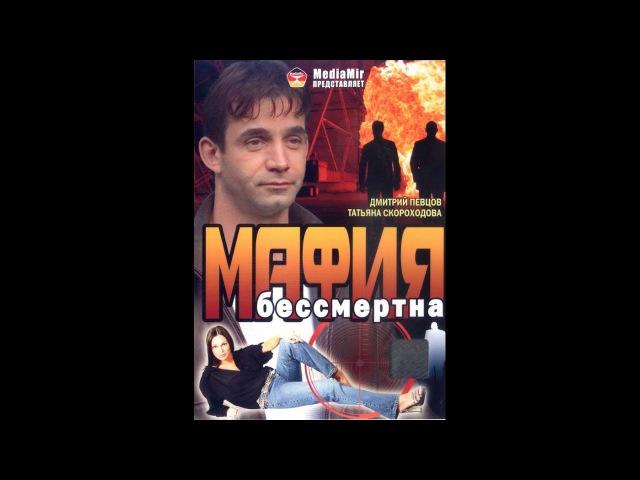 Мафия бессмертна 1994 фильм