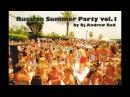 БОМБА ЛЕТА/Русская Летняя Дискотека 2017/Russian Summer Party/vol.1/June 2017