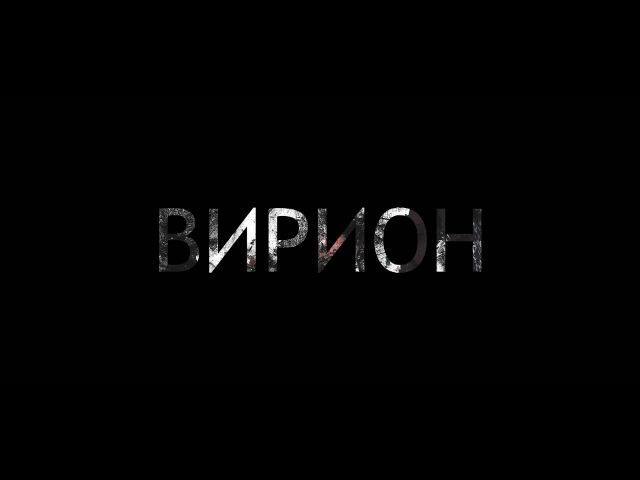 Вирион (Virion) - трейлер российского кинофильма о зомби (trailer HD)