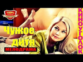 Чужое дитя HD 2017 русские мелодрамы 2017 russkie melodrami 2017 novinki
