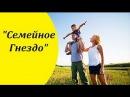 """""""СЕМЕЙНОЕ ГНЕЗДО"""" Русские мелодрамы 2017 Россия HD"""