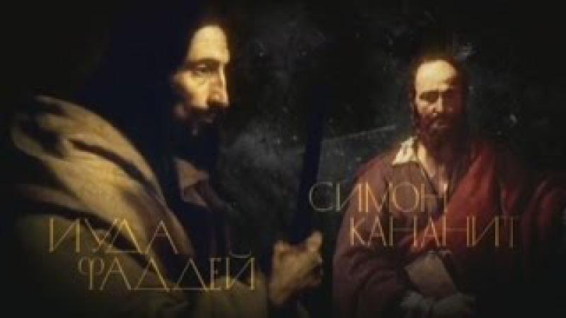Док. сериал Апостолы. Фильм 10-й. Симон и Фаддей