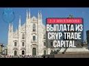 Cryp Trade Capital ПЛАТИТ! Заработок за месяц 2,5 миллиона рублей | Милан моими глазами |И ...