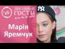Марія Яремчук розсекретила місце де її варто гладити