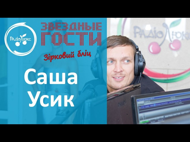 Олександр Усик зізнався, що ходить без білизни і без грошей