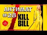 Убить Билла в переводе Гоблина