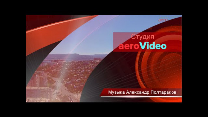 О компании aeroVideo (аэроВидео), г. Красноярск. Видеосъемка на территории Красноярского края