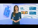 Новости от Спутник-ТВ, передача от 16 февраля