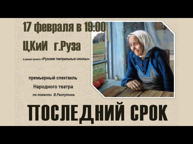 ЦКиИ г.Руза. Народный театр Последний срок, по повести В.Распутина. 17.02.2017