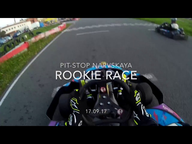 Rookie Race. 17.09.17. Pit-Stop Narvskaya.