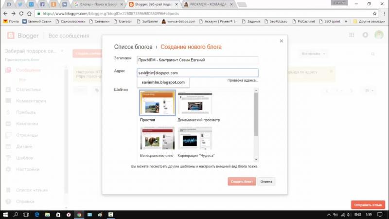 ProkMLM _ Прок МЛМ _ Blogger - Как создать свой качественный сайт - блог