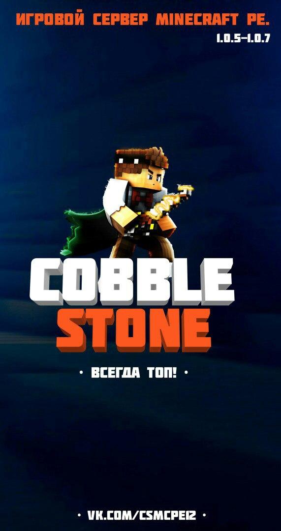 Добро пожаловать на сервер CobbleStone