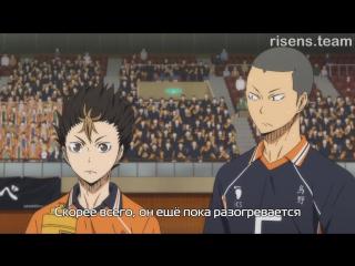 Волейбол!! 3 сезон 2 серия русские субтитры Risens Team / Haikyuu!! ТВ-3 02 эпизод