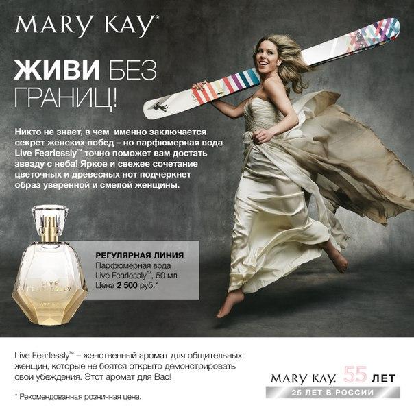 C 1 октября! Новый шикарный аромат в коллекции Mary Kay!