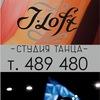 Студия Танца «J•loft» Школа танца в Омске