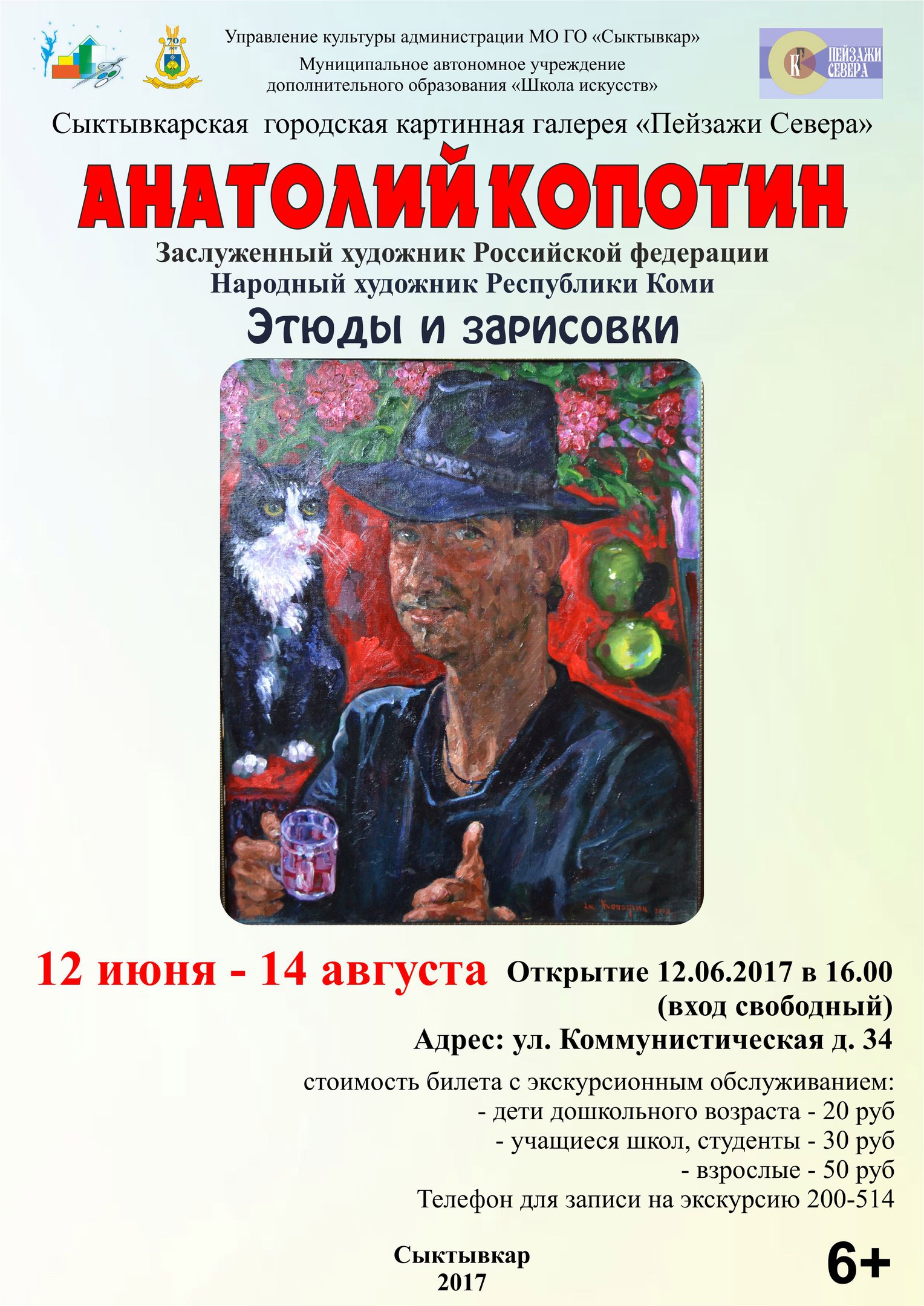 день россии, выставка, капотин, пейзажи, Севера,