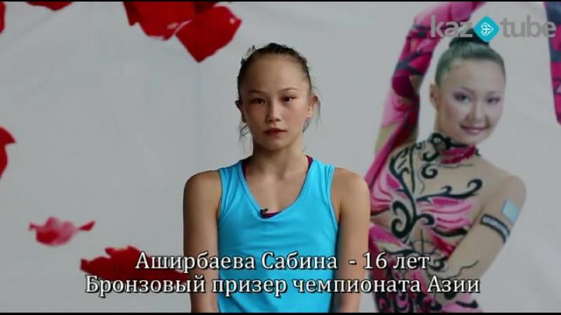 Біздің болашағымыз - Сабина Аширбаева (2015 год)