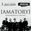 AMATORY | 3 декабря | Краснодар | Arena Hall