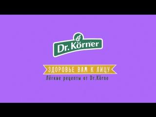 Глазированные хлебцы Dr.Körner— рецепт здорового настроения!