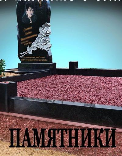 Памятники на могилу ангелы юра прощай памятники в екатеринбурге описание на