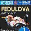 FEDULOVA (блюз-рок) | 1.02.17 | БИГБЕН