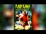Тарзан и его подруга (1934)  Tarzan and His Mate