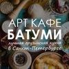 """Грузинская кухня   СПб   Арт Кафе """"Батуми"""""""