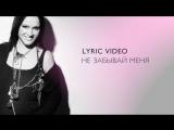 Премьера. София Ротару - Не забывай меня (Lyric Video)