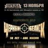 13/11 - ЧЁРНЫЙ ОБЕЛИСК - OPERA (СПб)