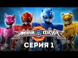 МиниФорс - Серия - 1 - Новые герои