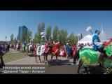 Этнографический караван из Тараза прибыл в Астану