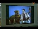 Т С Домик с собачкой 10 серия 2002г