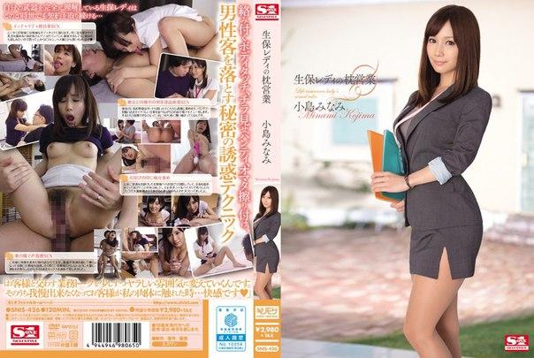 SNIS-426 – Kojima Minami, Jav Censored