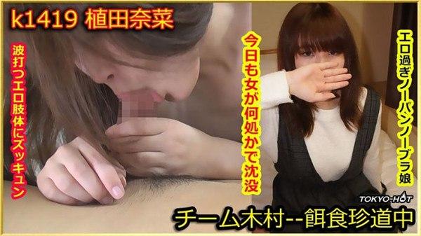 tokyo-hot k1419 Jav Uncensored